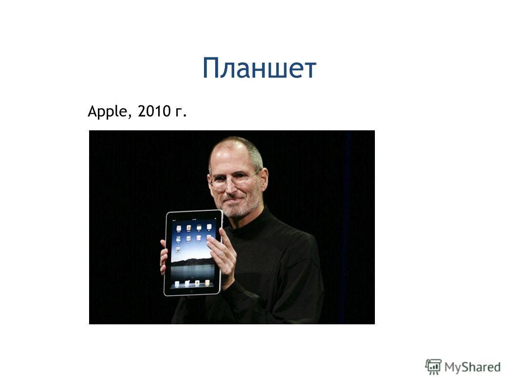 Планшет Apple, 2010 г.