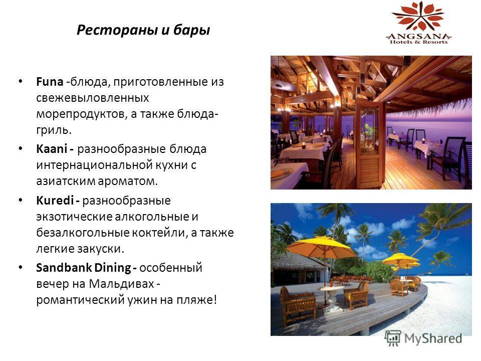 Рестораны и бары Funa -блюда, приготовленные из свежевыловленных морепродуктов, а также блюда- гриль. Kaani - разнообразные блюда интернациональной кухни с азиатским ароматом. Kuredi - разнообразные экзотические алкогольные и безалкогольные коктейли,
