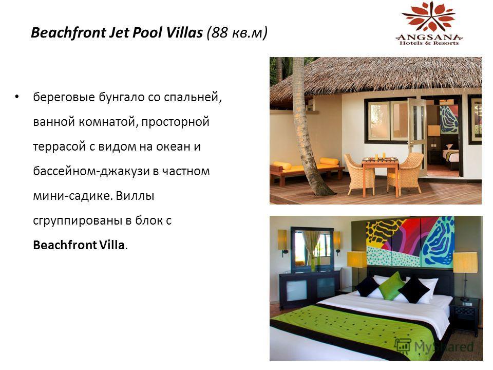 Beachfront Jet Pool Villas (88 кв.м) береговые бунгало со спальней, ванной комнатой, просторной террасой с видом на океан и бассейном-джакузи в частном мини-садике. Виллы сгруппированы в блок с Beachfront Villa.