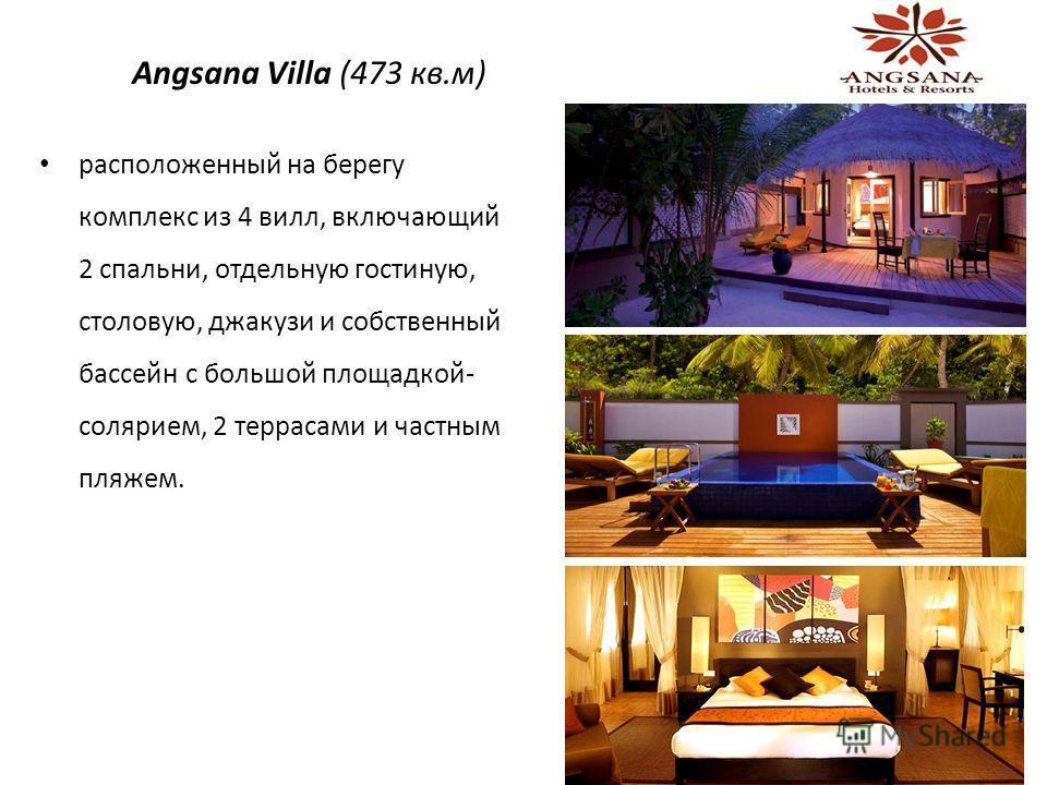 Angsana Villa (473 кв.м) расположенный на берегу комплекс из 4 вилл, включающий 2 спальни, отдельную гостиную, столовую, джакузи и собственный бассейн с большой площадкой- солярием, 2 террасами и частным пляжем.