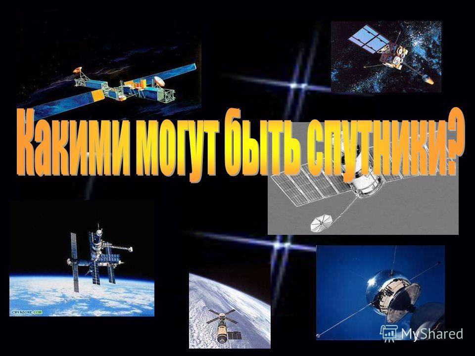 Искусственный спутник Земли (ИСЗ) космический аппарат, вращающийся вокруг Земли по геоцентрической орбите.