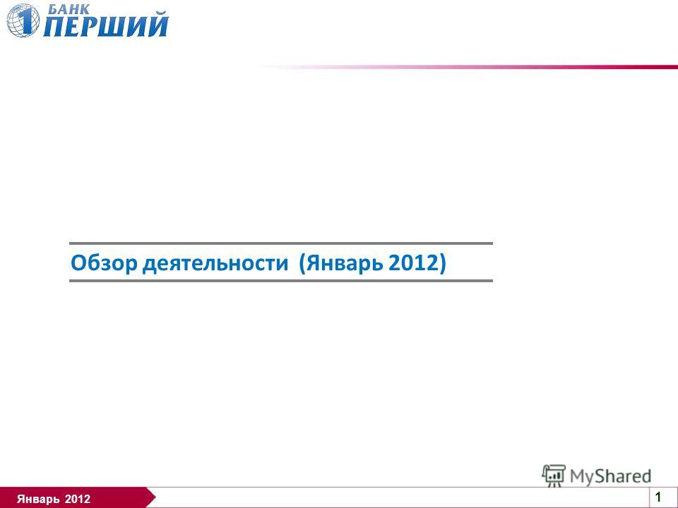 1 Январь 2012 Обзор деятельности (Январь 2012)