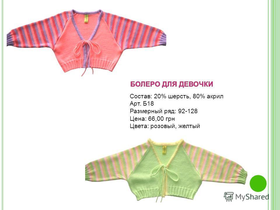Состав: 20% шерсть, 80% акрил Арт. Б18 Размерный ряд: 92-128 Цена: 66,00 грн Цвета: розовый, желтый