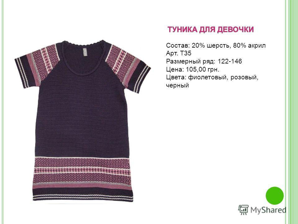 Состав: 20% шерсть, 80% акрил Арт. Т35 Размерный ряд: 122-146 Цена: 105,00 грн. Цвета: фиолетовый, розовый, черный