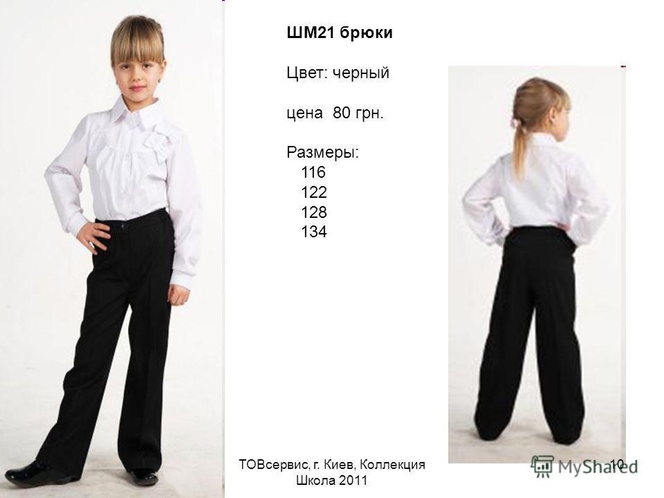 ШМ21 брюки Цвет: черный цена 80 грн. Размеры: 116 122 128 134 ТОВсервис, г. Киев, Коллекция Школа 2011 10