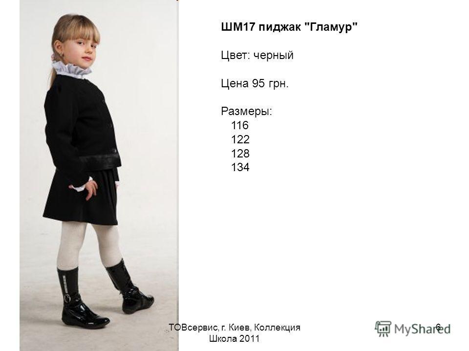 ШМ17 пиджак Гламур Цвет: черный Цена 95 грн. Размеры: 116 122 128 134 ТОВсервис, г. Киев, Коллекция Школа 2011 6