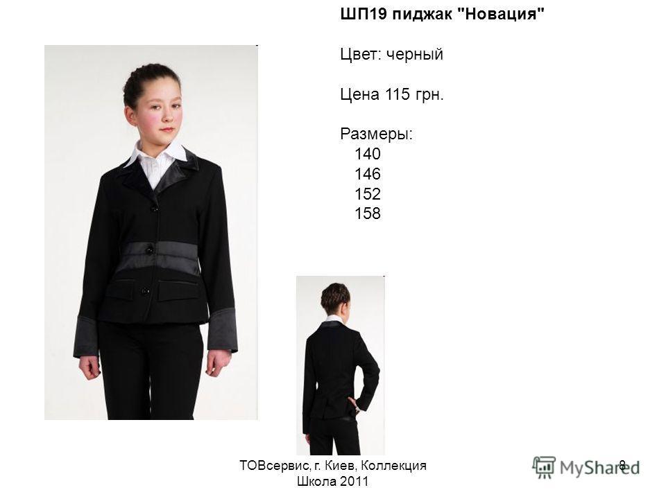 ШП19 пиджак Новация Цвет: черный Цена 115 грн. Размеры: 140 146 152 158 ТОВсервис, г. Киев, Коллекция Школа 2011 8