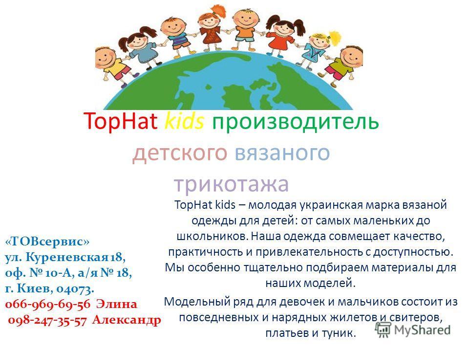TopHat kids производитель детского вязаного трикотажа TopHat kids – молодая украинская марка вязаной одежды для детей: от самых маленьких до школьников. Наша одежда совмещает качество, практичность и привлекательность с доступностью. Мы особенно тщат