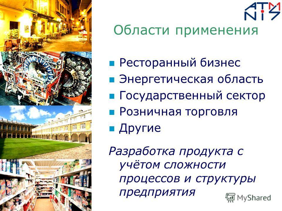 Области применения Ресторанный бизнес Энергетическая область Государственный сектор Розничная торговля Другие Разработка продукта с учётом сложности процессов и структуры предприятия