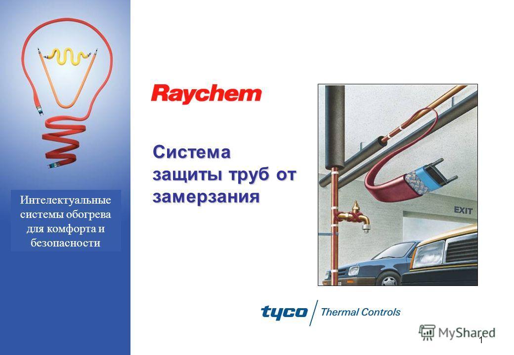 Smart heat for comfort and safety 1 Система защиты труб от замерзания Интелектуальные системы обогрева для комфорта и безопасности