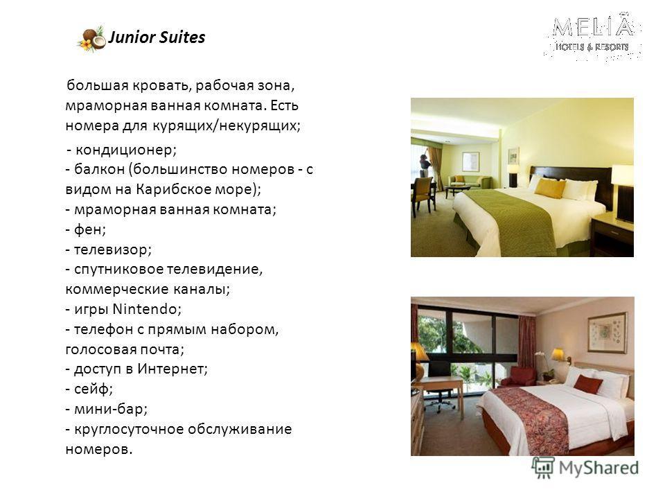 Junior Suites большая кровать, рабочая зона, мраморная ванная комната. Есть номера для курящих/некурящих; - кондиционер; - балкон (большинство номеров - с видом на Карибское море); - мраморная ванная комната; - фен; - телевизор; - спутниковое телевид