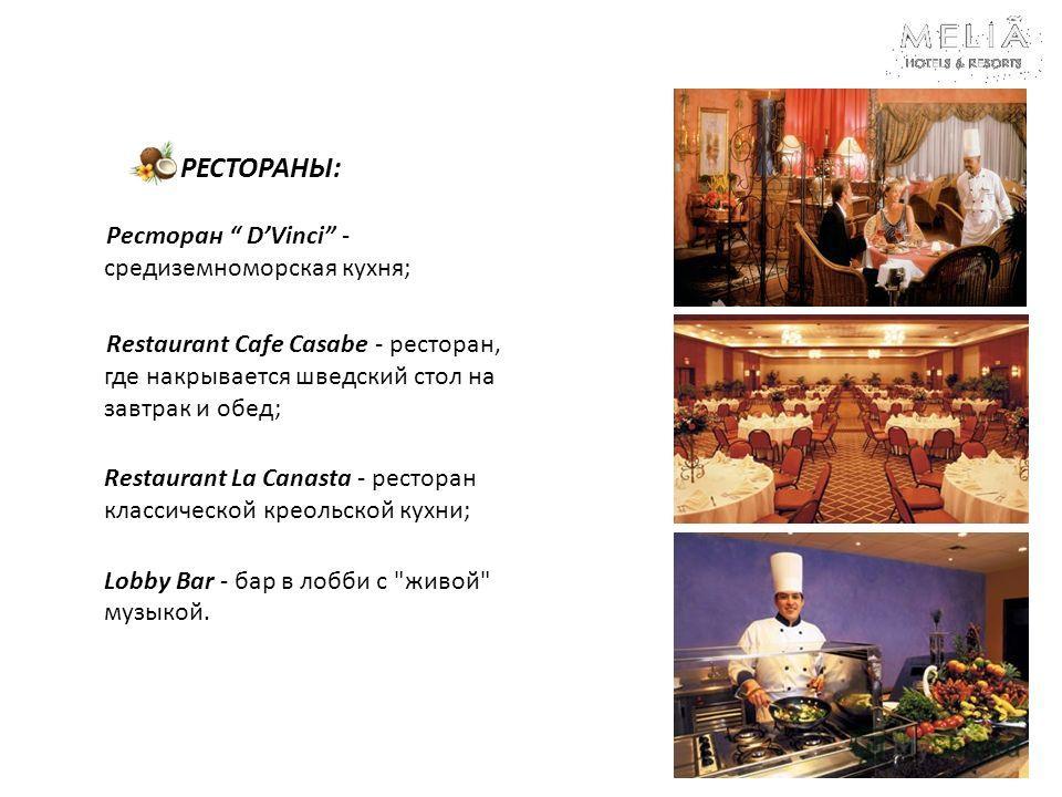 РЕСТОРАНЫ: Ресторан DVinci - средиземноморская кухня; Restaurant Cafe Casabe - ресторан, где накрывается шведский стол на завтрак и обед; Restaurant La Canasta - ресторан классической креольской кухни; Lobby Bar - бар в лобби с живой музыкой.