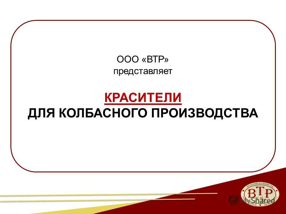 ООО «ВТР» представляет КРАСИТЕЛИ ДЛЯ КОЛБАСНОГО ПРОИЗВОДСТВА