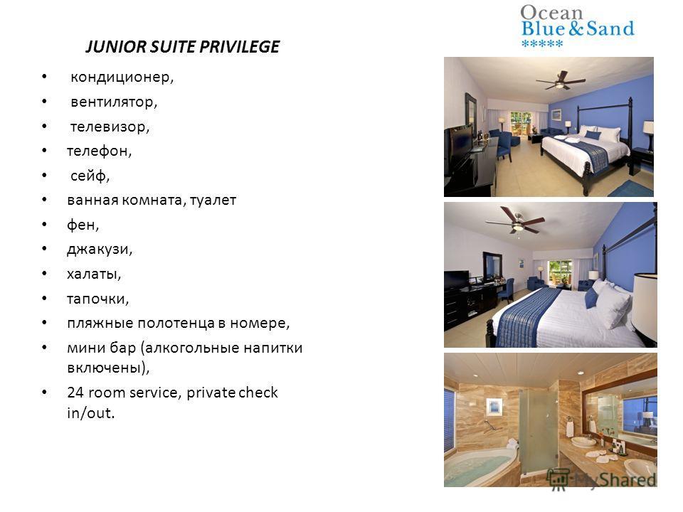 JUNIOR SUITE PRIVILEGE кондиционер, вентилятор, телевизор, телефон, сейф, ванная комната, туалет фен, джакузи, халаты, тапочки, пляжные полотенца в номере, мини бар (алкогольные напитки включены), 24 room service, private check in/out.