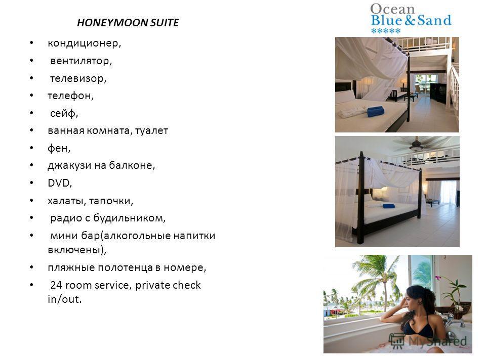 HONEYMOON SUITE кондиционер, вентилятор, телевизор, телефон, сейф, ванная комната, туалет фен, джакузи на балконе, DVD, халаты, тапочки, радио с будильником, мини бар(алкогольные напитки включены), пляжные полотенца в номере, 24 room service, private