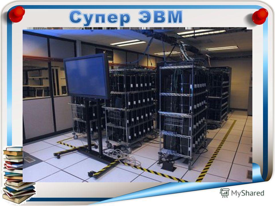Супер ЭВМ ( научно- исследовательские лаборатории, институты) Большие ЭВМ ( банки, крупные предприятия) Персональные ЭВМ (ПК) Мини ЭВМ (портативные – ноутбук, нетбук, планшет) Микро ЭВМ (встроены в различные приборы)