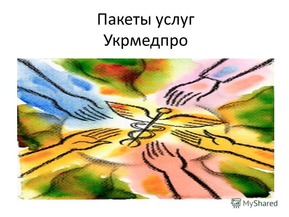 Пакеты услуг Укрмедпро