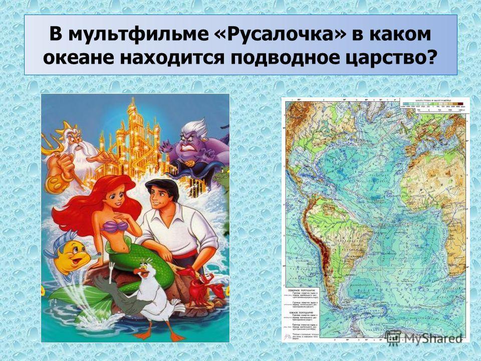 В мультфильме «Русалочка» в каком океане находится подводное царство?