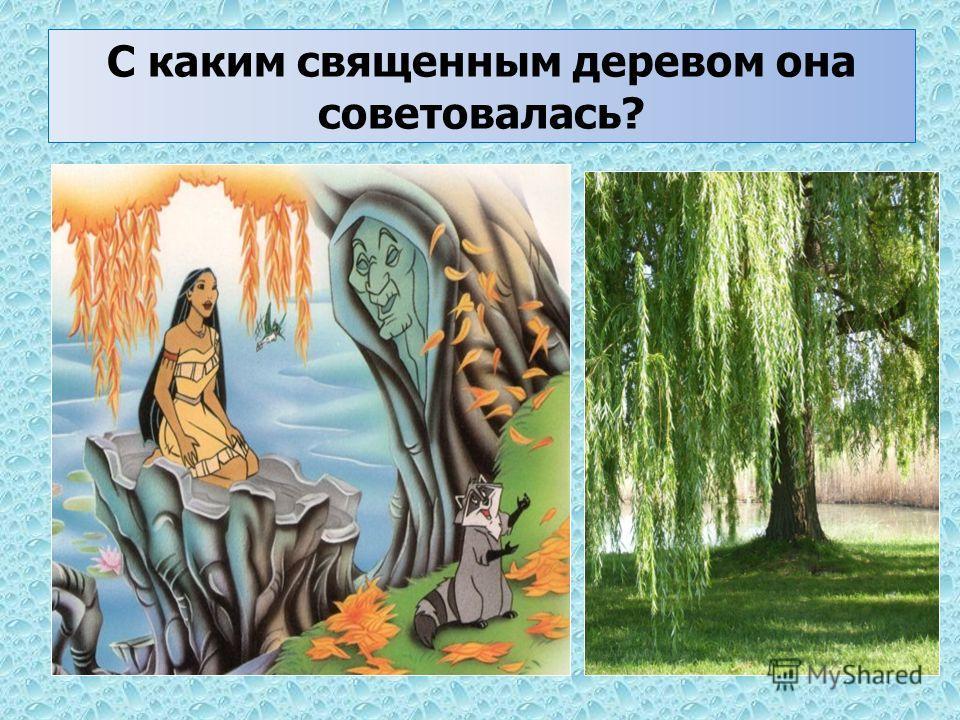 С каким священным деревом она советовалась?