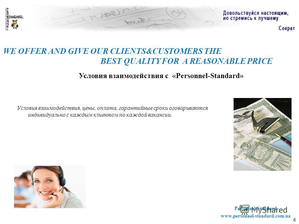 6 WE OFFER AND GIVE OUR CLIENTS&CUSTOMERS THE BEST QUALITY FOR A REASONABLE PRICE Условия взаимодействия с «Personnel-Standard» Personnel-Standardwww.personnel-standard.com.ua Условия взаимодействия, цены, оплата, гарантийные сроки оговариваются инди