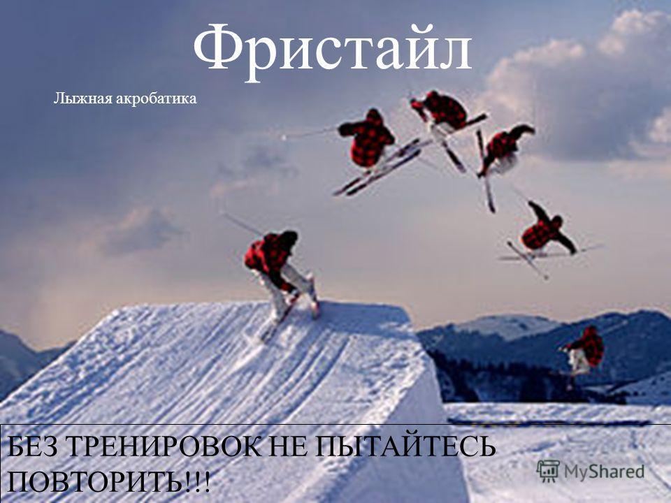 Фристайл БЕЗ ТРЕНИРОВОК НЕ ПЫТАЙТЕСЬ ПОВТОРИТЬ !!! Лыжная акробатика