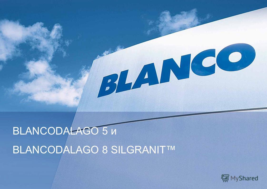30.05.2012 BLANCODALAGO 5 и BLANCODALAGO 8 SILGRANIT