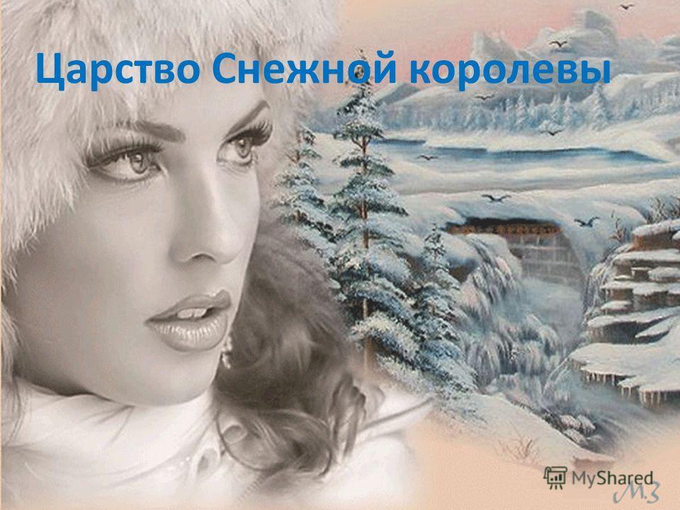Царство Снежной королевы