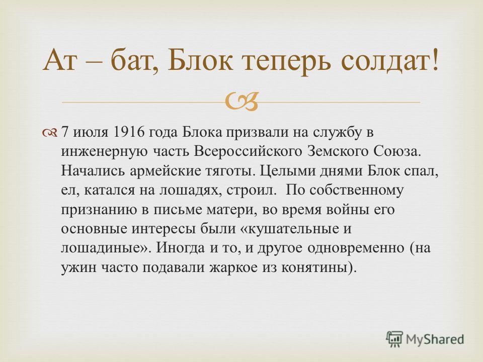 В 1912 году Блок написал драму « Роза и Крест ». Пьеса понравилась К. Станиславскому и В. Немировичу - Данченко, но драму так и не поставили в театре. ( До сих пор еще помнили странные изречения Александра ) Эхо прошлого