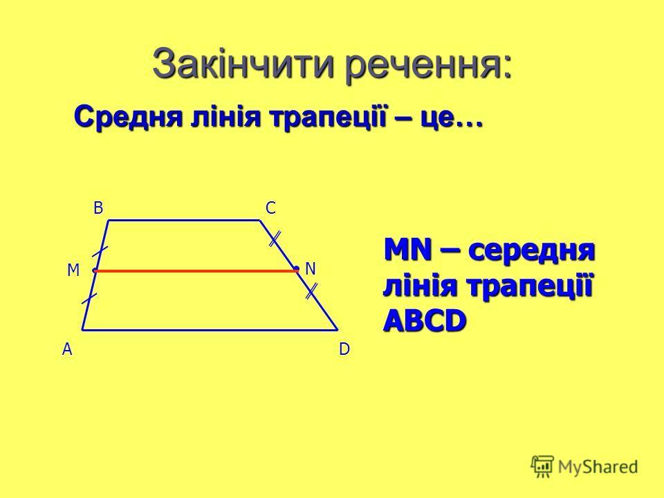 Закінчити речення: Средня лінія трапеції – це… AD BC M NMN – середня лінія трапеції ABCD