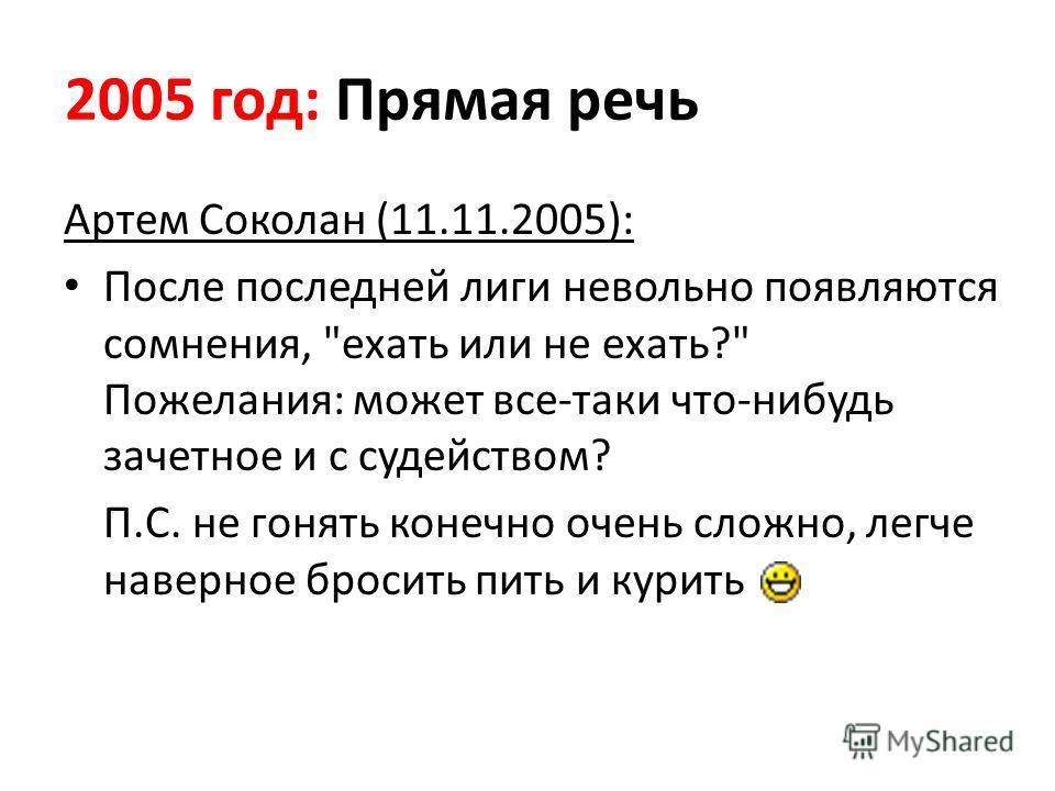 2005 год: Прямая речь Артем Соколан (11.11.2005): После последней лиги невольно появляются сомнения,