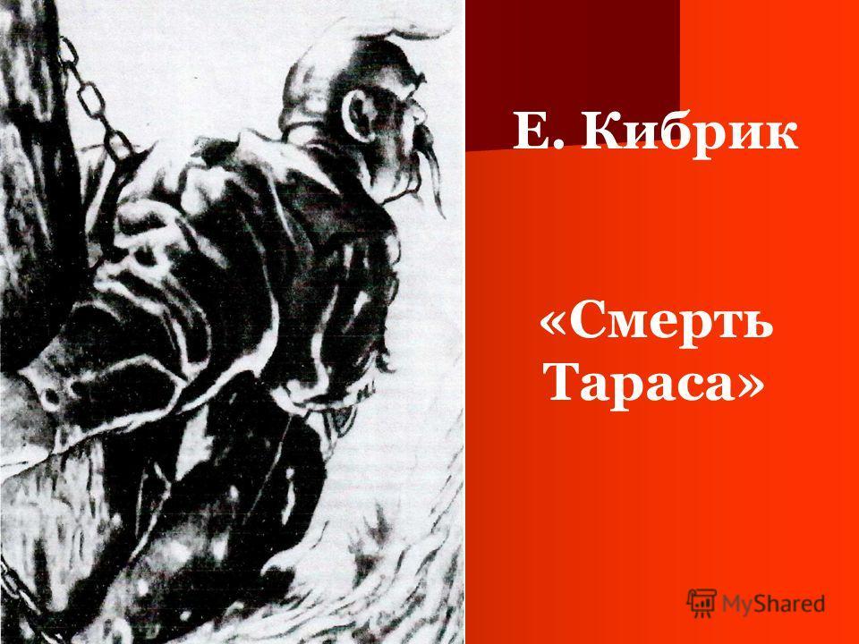 Е. Кибрик «Смерть Тараса»