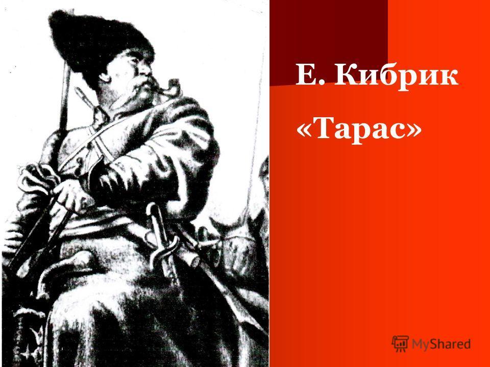 Е. Кибрик «Тарас»