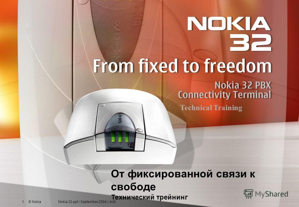 1 © Nokia Nokia 32.ppt / September 2004 / JoSi Technical Training От фиксированной связи к свободе Технический трейнинг