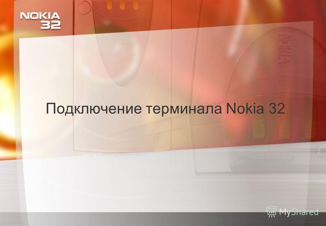 Подключение терминала Nokia 32