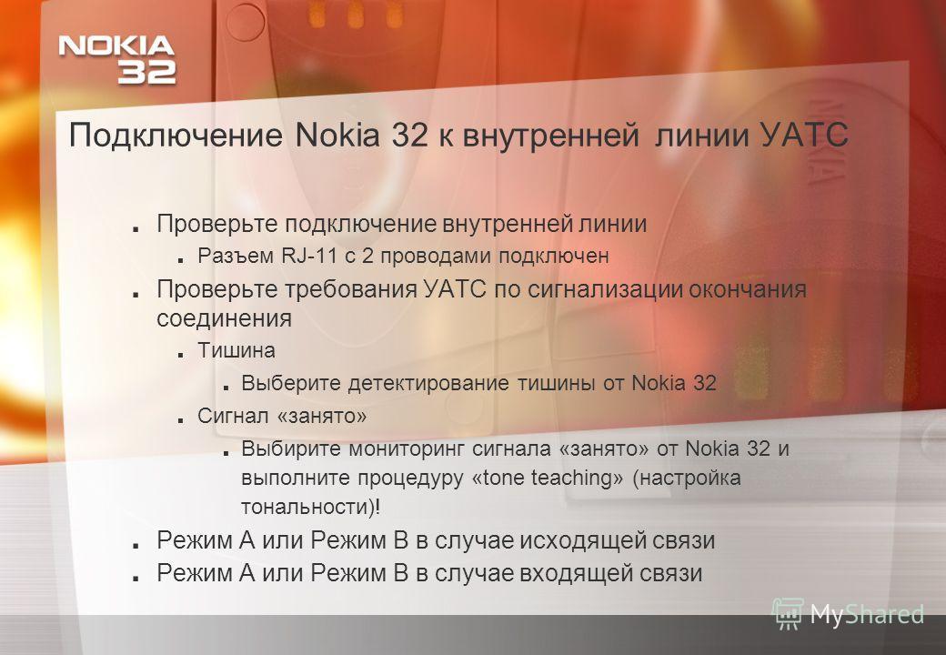 . Проверьте подключение внутренней линии. Разъем RJ-11 с 2 проводами подключен. Проверьте требования УАТС по сигнализации окончания соединения. Тишина. Выберите детектирование тишины от Nokia 32. Сигнал «занято». Выбирите мониторинг сигнала «занято»