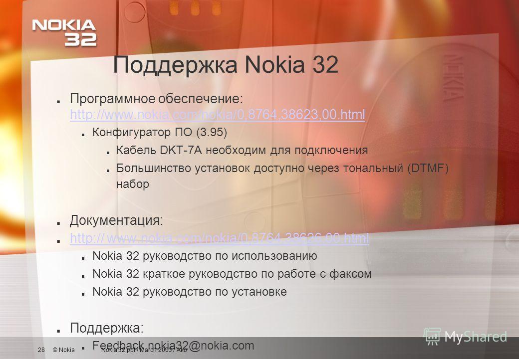 . Программное обеспечение: http://www.nokia.com/nokia/0,8764,38623,00.html http://www.nokia.com/nokia/0,8764,38623,00.html. Конфигуратор ПО (3.95). Кабель DKT-7A необходим для подключения. Большинство установок доступно через тональный (DTMF) набор.