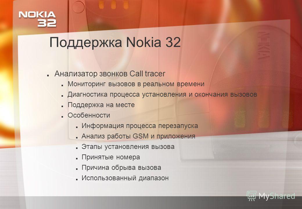 Поддержка Nokia 32. Анализатор звонков Call tracer. Мониторинг вызовов в реальном времени. Диагностика процесса установления и окончания вызовов. Поддержка на месте. Особенности. Информация процесса перезапуска. Анализ работы GSM и приложения. Этапы