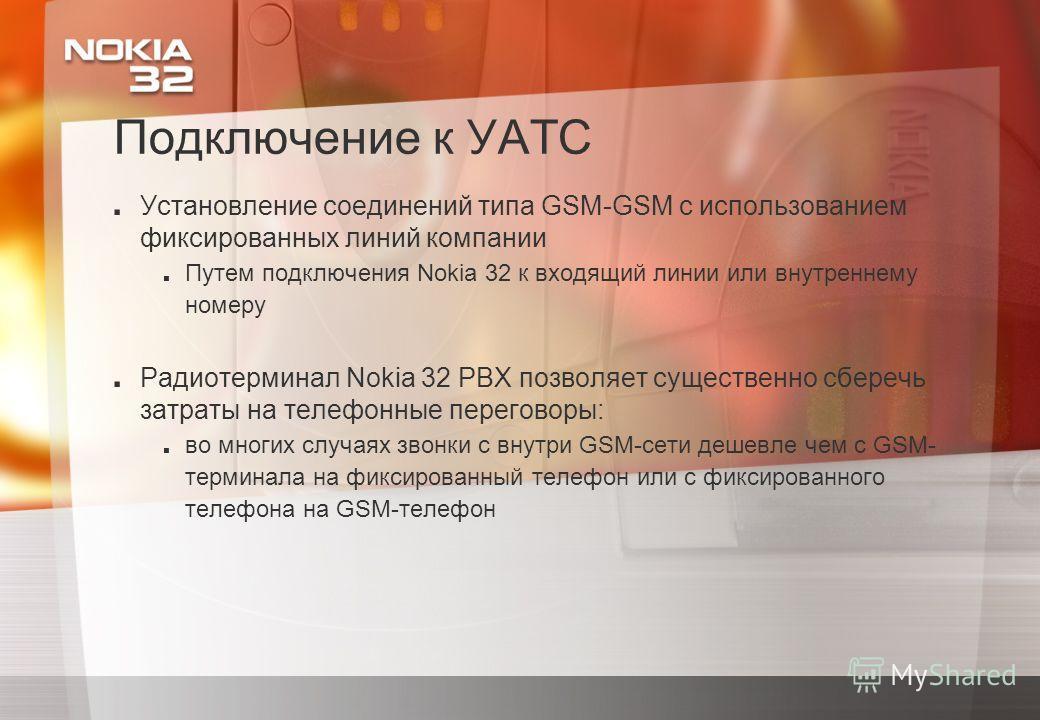 . Установление соединений типа GSM-GSM с использованием фиксированных линий компании. Путем подключения Nokia 32 к входящий линии или внутреннему номеру. Радиотерминал Nokia 32 PBX позволяет существенно сберечь затраты на телефонные переговоры:. во м