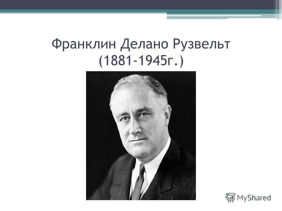 Франклин Делано Рузвельт (1881-1945г.)