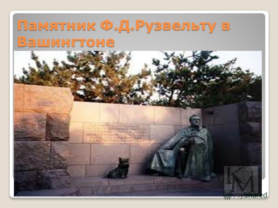 Памятник Ф.Д.Рузвельту в Вашингтоне