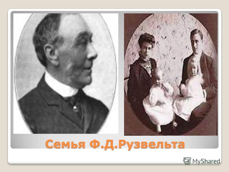 Семья Ф.Д.Рузвельта