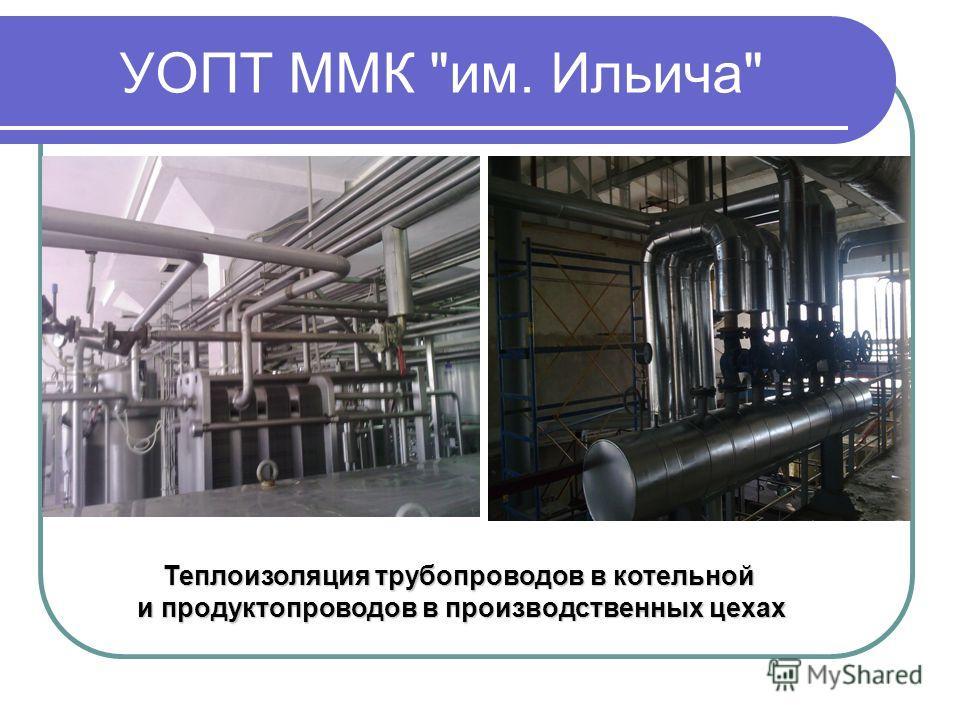 УОПТ ММК им. Ильича Теплоизоляция трубопроводов в котельной и продуктопроводов в производственных цехах