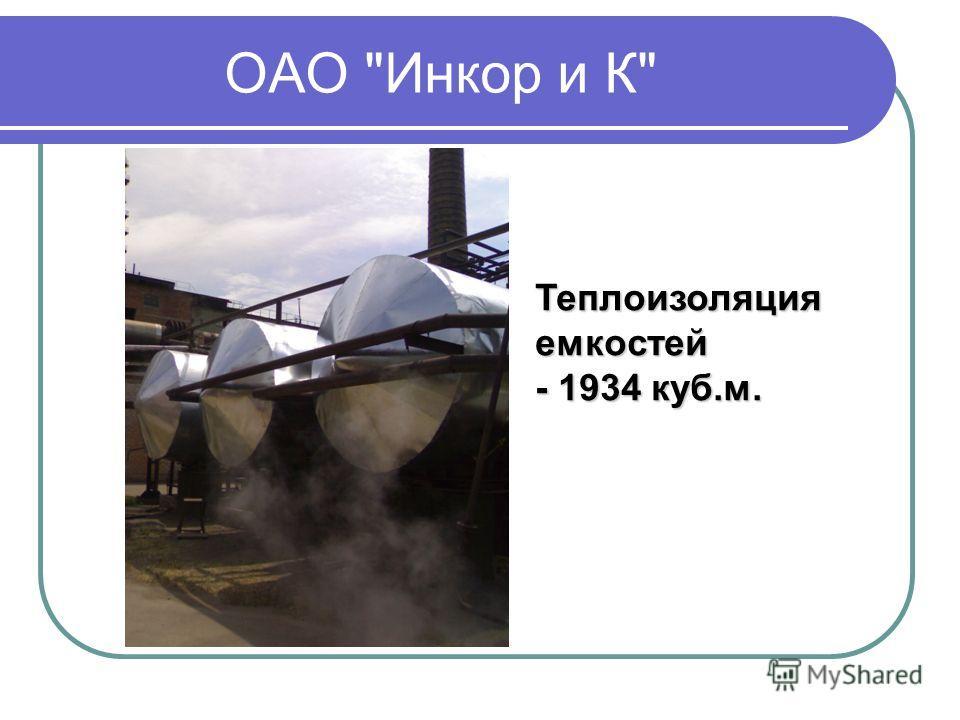 ОАО Инкор и К Теплоизоляция емкостей - 1934 куб.м.