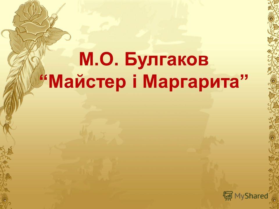 М.О. Булгаков Майстер і Маргарита