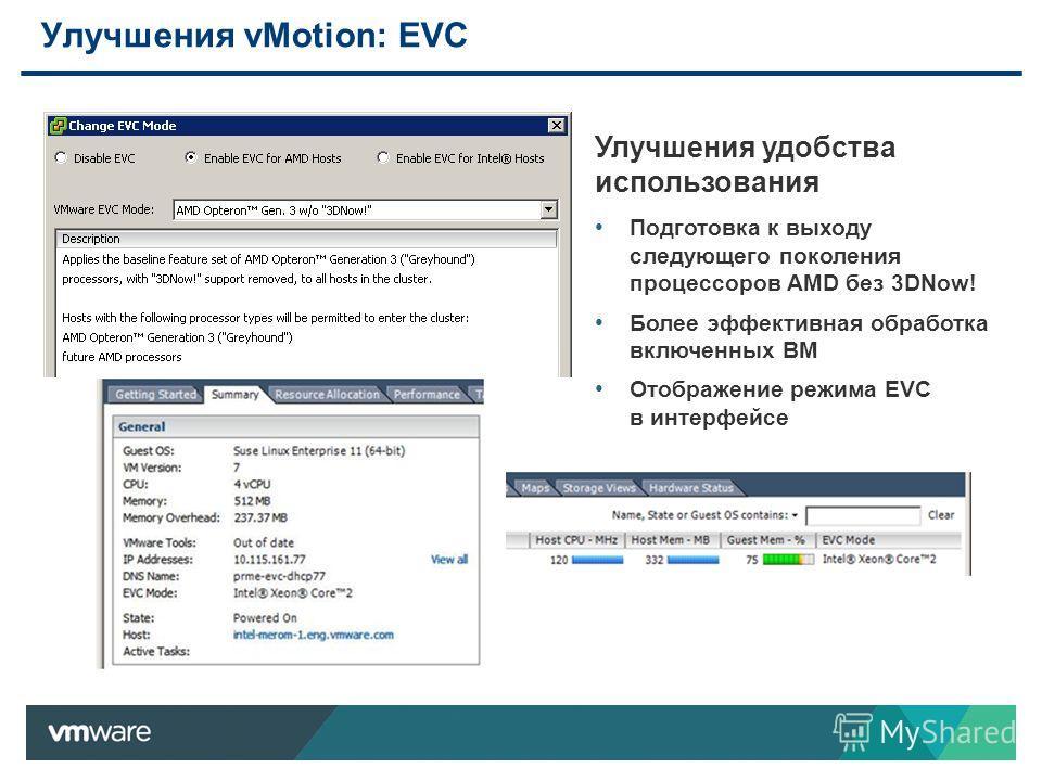Улучшения vMotion: EVC Улучшения удобства использования Подготовка к выходу следующего поколения процессоров AMD без 3DNow! Более эффективная обработка включенных ВМ Отображение режима EVC в интерфейсе