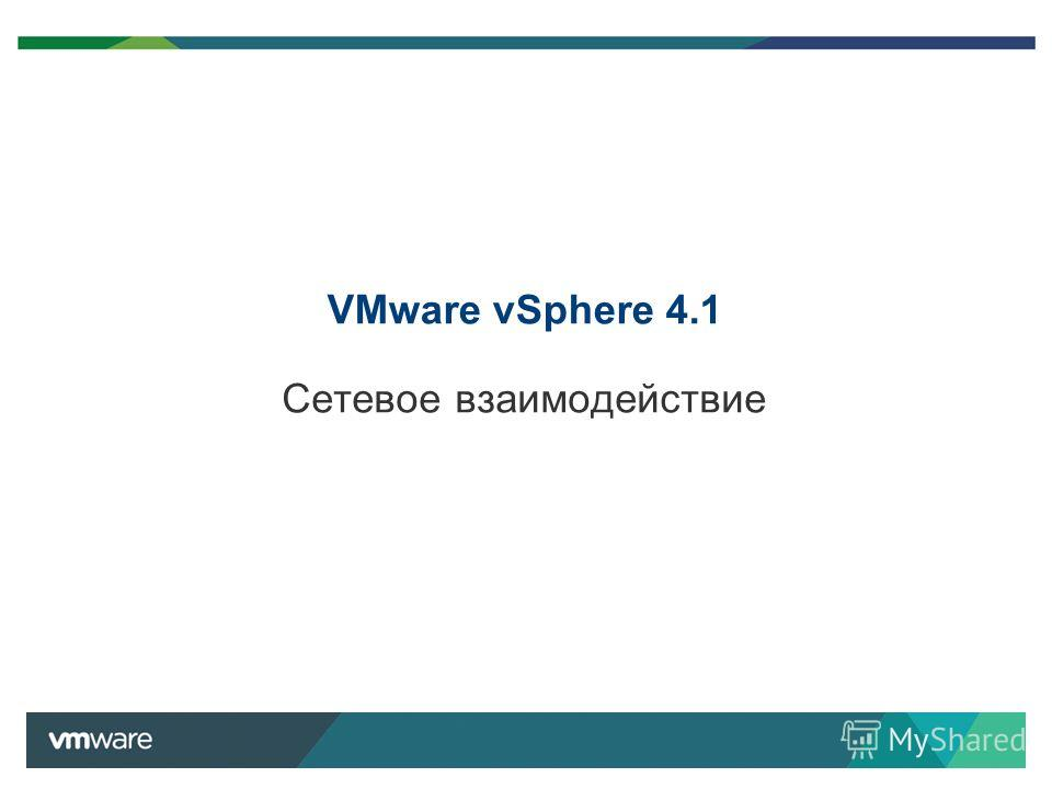 VMware vSphere 4.1 Сетевое взаимодействие 20