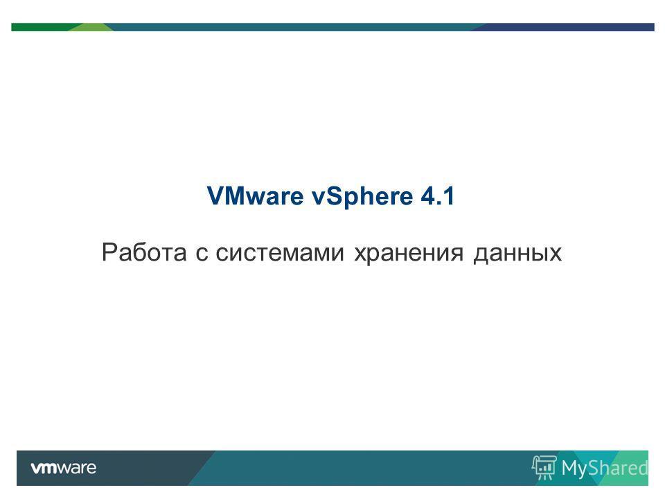 VMware vSphere 4.1 Работа с системами хранения данных 25
