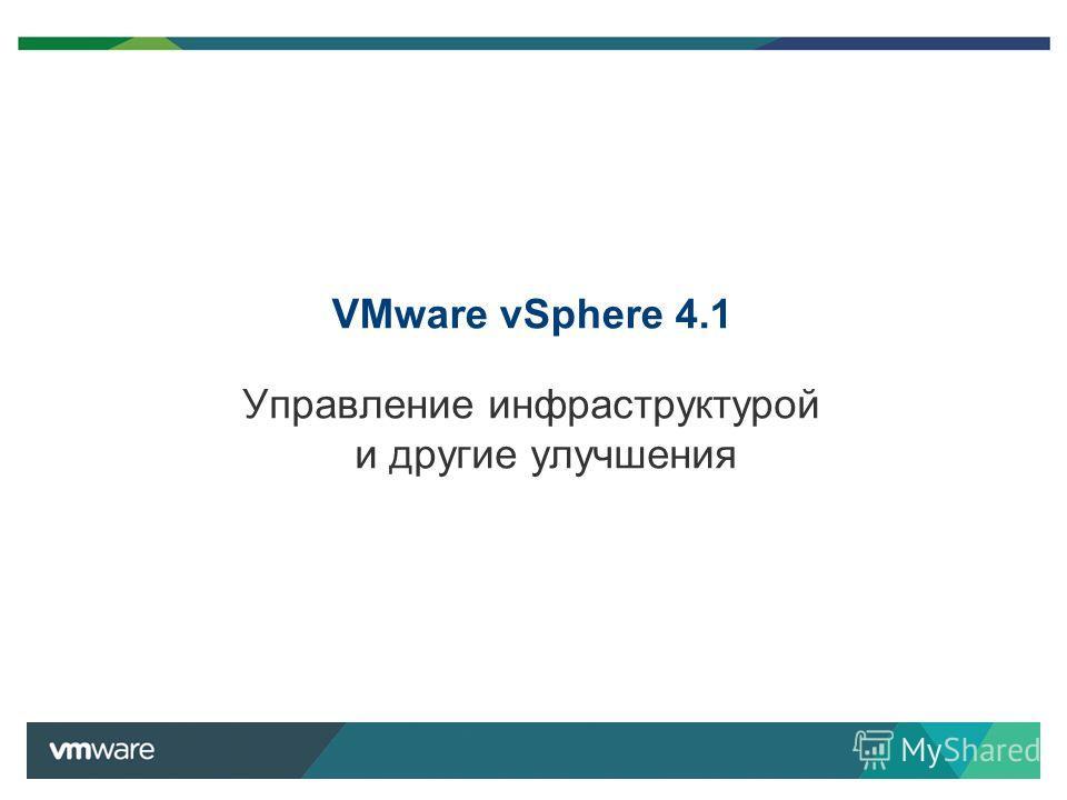 VMware vSphere 4.1 Управление инфраструктурой и другие улучшения 38