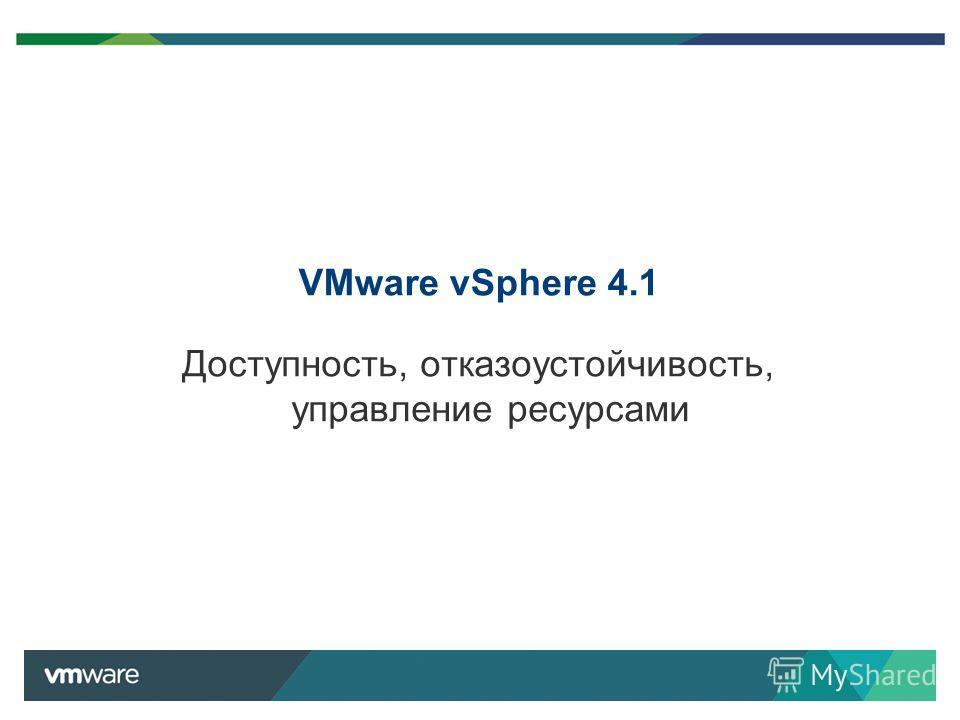 VMware vSphere 4.1 Доступность, отказоустойчивость, управление ресурсами 5