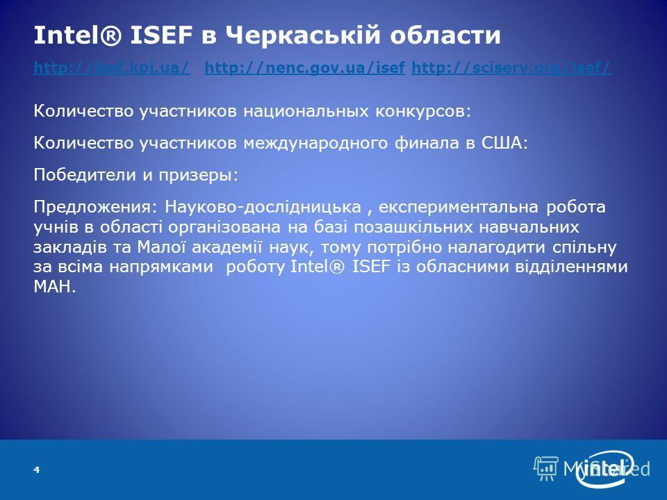 Intel® ISEF в Черкаській области http://isef.kpi.ua/ http://nenc.gov.ua/isef http://sciserv.org/isef/ http://isef.kpi.ua/ http://nenc.gov.ua/isefhttp://sciserv.org/isef/ Количество участников национальных конкурсов: Количество участников международно